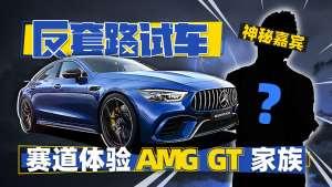 《反套路试车》神秘嘉宾赛道体验AMG GT家族