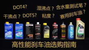 【干货】高性能刹车油选购指南   DOT4 5.1 干湿沸点