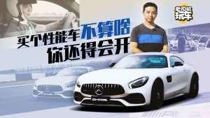 老司机玩车:速度与激情的碰撞 体验AMG带来的快感!