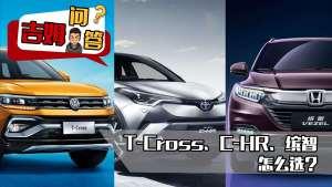 大众T-Cross、丰田C-HR和本田缤智怎么选?|吉姆问答