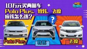 家用两厢车!Polo Plus、致炫、飞度应该这样选!