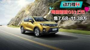动力提升 传祺新款GS3上市 售7.68-11.38万