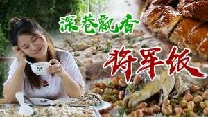 为食记   茶山的古香巷子里,这一口鲤鱼炊饭简直销魂
