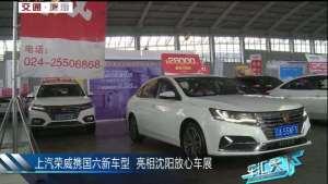 上汽荣威携国六新车型,亮相沈阳放心车展!