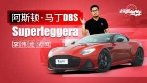 老司机试车:试驾阿斯顿·马丁DBS Superleggera