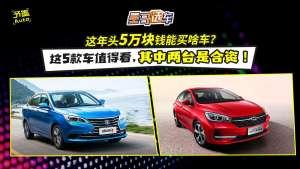 这年头5万能买啥车?这5款车值得看,其中两台是合资!