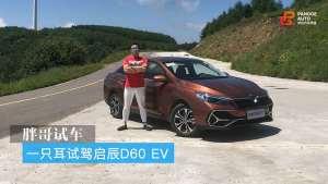 胖哥试车 东风启辰D60 EV 该用什么词汇来描述你?