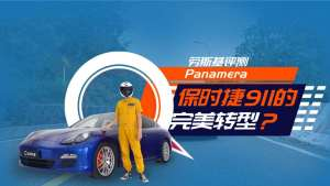 【车问大师】完美的四门GT?劳斯基评测Panamera