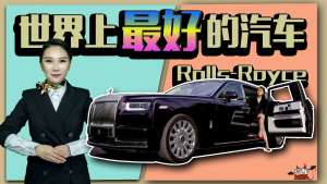 """体验""""世界上最好的汽车""""!劳斯莱斯幻影"""