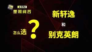 问答第29期:新轩逸和别克英朗怎么选?