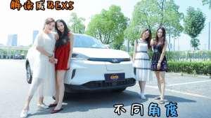 四个女孩一台车,不同的人从不同的视角解读威马EX5