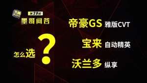 问答第29期:帝豪GS、宝来、沃兰多怎么选?