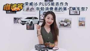 荣威i6 PLUS能否作为年轻消费者的第一辆车型