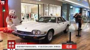实拍1988年的捷豹XJS,V12缸还是那么精神