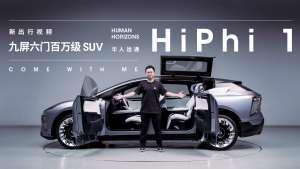 新出行视频   体验九屏六门的百万级SUV 高合HiPhi 1