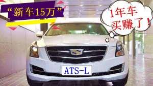 """""""15万提裸车""""的凯迪拉克ATS-L,1年车能卖多少钱?"""