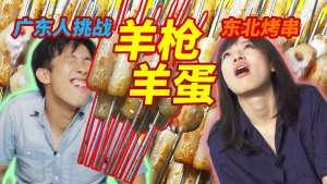 """广东人挑战东北""""羊枪""""是什么体验?开科鲁泽去撸串"""