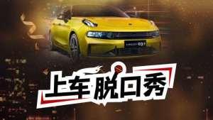 中国第一款性能车到底如何?听听领克小钢炮的咆哮吧
