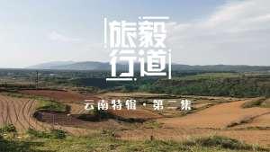 《毅道旅行》云南特辑 2·腾冲的热海温泉