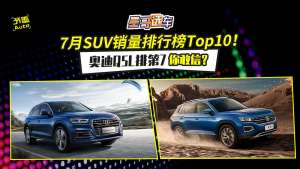 7月SUV销量排行榜Top10!奥迪Q5L排第7你敢信?