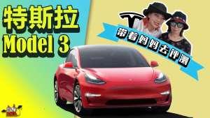 50万的车为何惨遭中国大妈嫌弃?试驾特斯拉Mode 3