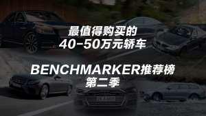 40~50万最值得购买的轿车丨Benchmarker推荐榜·第二季