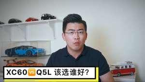 沃尔沃XC60和奥迪Q5L,该选谁?