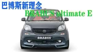 巴博斯的新理念BRABUS ultimate E