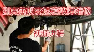 英朗的变速箱质量怎么样,加速无力转数高故障维修