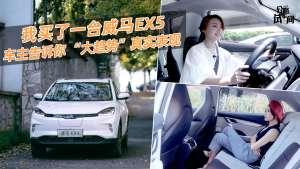 入门级新势力电动车 来自威马EX5真实车主的试驾报告