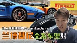 兰博基尼vlog,自吸V12发动机740匹马力Aventador S