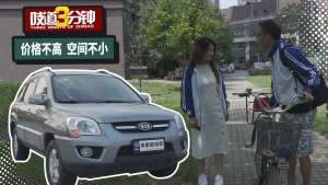 3万入手韩系练手SUV,空间同价位没人敢比