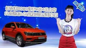 沃尔沃XC90将于9月4日上市 大众途观L七座版亮相成都车展