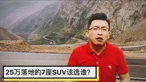 【回答提问终于有信号版】25万落地的七座SUV该选谁?