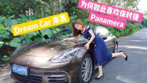 Dream Car来袭 保时捷Panamera真的有这么好吗?