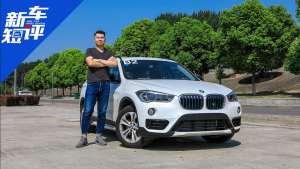 新车短评PLUS:宝马X1混动版,动力更强还省钱