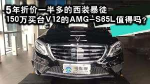 5年折价一半的奔驰AMG S65L 150万入手值吗?