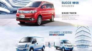纯电动汽车 新能源货运车 纯电动商务车 新能源网约车