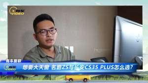 想买大天窗SUV 名爵ZS与长安CS35 PLUS 怎么选?