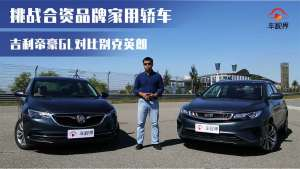 挑战合资品牌家用轿车,吉利帝豪GL对比别克英朗