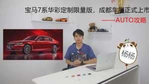 宝马7系华彩定制限量版,成都车展正式上市