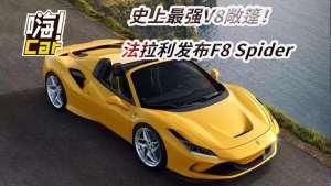 史上最强V8敞篷!法拉利发布F8 Spider