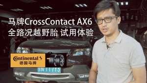 《SUV与越野》穆杉伯男讲解 马牌最新AX6轮胎