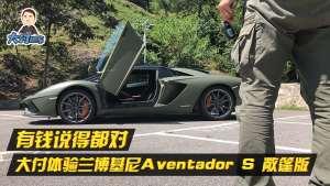 大付撕车:有钱说得都对 大付体验兰博基尼Aventador S 敞篷版