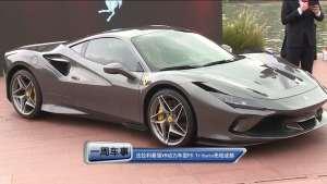法拉利最强V8动力车型F8 Tributo亮相成都