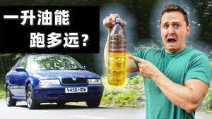 每个人都应该知道:1升油能跑多少公里?