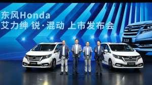开启东风Honda全混时代 艾力绅锐•混动重装上市