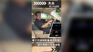 第三代途锐配备夜视系统提升夜晚行车安全性