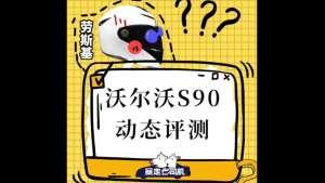 【暴走老司机】沃尔沃 S90