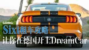 【GOING|游记】Sixt租车攻略,让你在德国开上DreamCar